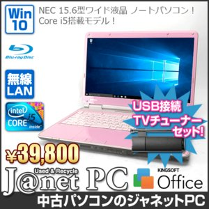 USB接続TVチューナー付 中古ノートパソコン Windows10 15.6型ワイド Core i5 2.26GHz RAM4GB HDD500GB ブルーレイ 無線 Office付属 NEC LL or LS Series【3044】 janetpc