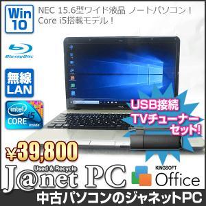 USB接続TVチューナー付 中古ノートパソコン Windows10 15.6型ワイド Core i5 2.26GHz RAM4GB HDD500GB ブルーレイ 無線 Office付属 NEC LL or LS Series【3045】|janetpc