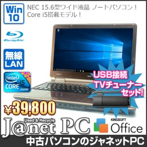 USB接続TVチューナー付 中古ノートパソコン Windows10 15.6型ワイド Core i5 2.26GHz RAM4GB HDD500GB ブルーレイ 無線 Office付属 NEC LL or LS Series【3046】|janetpc