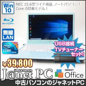 USB接続TVチューナー付 中古ノートパソコン Windows10 15.6型ワイド Core i5 2.26GHz RAM4GB HDD500GB ブルーレイ 無線 Office付属 NEC LL or LS Series【3050】|janetpc