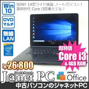 中古ノートパソコン Windows10 14型ワイド液晶 Core i3-4005U 1.70GHz RAM4GB HDD500GB DVDマルチ 無線 Office付属 SONY VAIO SVF1432GBJ【3161】|janetpc