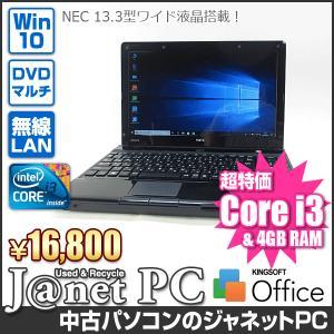 中古ノートパソコン Windows10 13.3型ワイド液晶 Core i3-380UM 1.33GHz RAM4GB HDD500GB DVDマルチ 無線 Office付属 NEC LM550/DS【3162】|janetpc