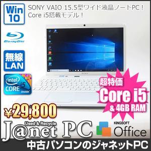 SONY VAIO VPC C or E series 中古ノートパソコン Windows10 15.5型ワイド Core i5 2.26GHz メモリ4GB HDD500GB ブルーレイ 無線LAN Office ホワイト【3165】|janetpc