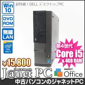 DELL OPTIPLEX 3020 中古デスクトップパソコン Windows10 Core i5-4570 3.20GHz メモリ4GB HDD500GB DVD-ROM 無線LAN Office付属 ブラック【中古】【3171】|janetpc