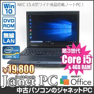 NEC VJ26TL-G 中古ノートパソコン Windows10 15.6型ワイド液晶 Core i5-3230M 2.60GHz メモリ4GB HDD320GB HDMI 無線LAN Office付属 ブラック【中古】【3185】|janetpc