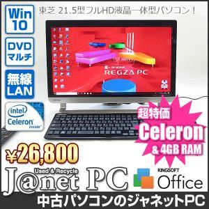 東芝 D713/T3KB 中古パソコン Windows10 21.5型フルHD液晶一体型 Celeron 1005M 1.90GHz メモリ4GB HDD1TB DVDマルチ 地デジ HDMI 無線LAN Office ブラック 3190|janetpc
