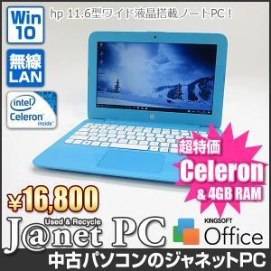 hp Streme 11-y004TU 中古ノートパソコン Windows10 11.6型 Celeron N3050 1.60GHz メモリ4GB eMMC 32GB 無線LAN Office付属 3191|janetpc