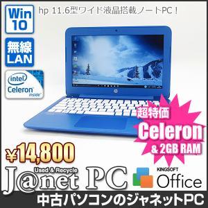 hp Streme 11-r016TU 中古ノートパソコン Windows10 11.6型 Celeron N2840 2.16GHz メモリ2GB eMMC 32GB 無線LAN Office付属 3192|janetpc