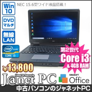 NEC VJ22L/L-D 中古ノートパソコン Windows10 15.6型ワイド液晶 Core i3-2330M 2.20GHz メモリ4GB HDD250GB DVDマルチ HDMI 無線LAN Office付属 ブラック 3194|janetpc