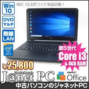 NEC VK20L/FW-N 中古ノートパソコン Windows10 15.6型ワイド液晶 Core i3-5005U 2.0GHz メモリ4GB HDD500GB DVDマルチ HDMI 無線LAN Office ブラック 中古 3196|janetpc