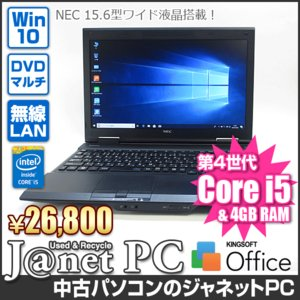 NEC VJ25T/L-H 中古ノートパソコン Windows10 15.6型ワイド液晶 Core i3-4200M 2.50GHz メモリ4GB HDD320GB DVDマルチ HDMI 無線LAN Office付属 ブラック 3197|janetpc