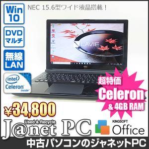 NEC NS150/FAB 中古ノートパソコン Windows10 15.6型ワイド液晶 Celeron 3855U 1.60GHz メモリ4GB HDD1000GB DVDマルチ HDMI 無線LAN Office ブラック 3199 janetpc