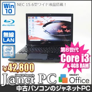 中古パソコン ノート Windows10 NEC NS350/CAB Core i3-6100U 2.30GHz RAM4GB HDD1TB 15.6型ワイド ブルーレイ 無線LAN office ブラック 3200|janetpc