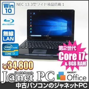 中古パソコン ノート Windows10 NEC LM750/F Core i7-2637M 1.70GHz RAM8GB HDD750GB 13.3型ワイド ブルーレイ 無線LAN office コスモブラック 3202 janetpc