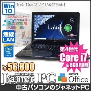 NEC LS700/R 中古パソコン Windows10 15.6型ワイド液晶 Core i7-4702MQ 2.20GHz メモリ8GB HDD1000GB ブルーレイ BDXL HDMI 無線LAN Office ブラック【3204】|janetpc