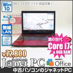 NEC NS750/DAR 中古パソコン Windows10 15.6型ワイド液晶 Core i7-6500U 2.50GHz メモリ8GB HDD1000GB ブルーレイ BDXL HDMI 無線LAN Office レッド【3205】|janetpc
