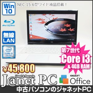 NS350/FAW 中古パソコン Windows10 15.6型ワイド Core i7-7100U 2.40GHz メモリ4GB HDD1000GB ブルーレイ BDXL HDMI 無線LAN Office クリスタルホワイト 3216|janetpc
