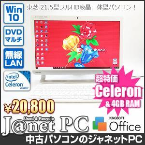 東芝 D513/32LW 中古パソコン Windows10 21.5型フルHD液晶一体型 Celeron 1005M 1.90GHz メモリ4GB HDD1TB DVDマルチ HDMI 無線LAN Office ホワイト 3218|janetpc