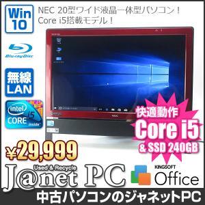 新品SSD240GB 中古パソコン Windows10 20型ワイド液晶一体型 Core i5 2.26GHz RAM4GB ブルーレイ 無線 Office付属 NEC VN or GV Series レッド 【3225】|janetpc