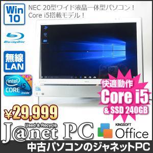 新品SSD 240GB 中古パソコン Windows10 20型ワイド液晶一体型 Core i5 2.26GHz RAM4GB ブルーレイ 無線 Office付属 NEC VN or GV Series ホワイト 【3226】|janetpc