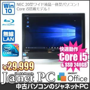 新品SSD 240GB 中古パソコン Windows10 20型ワイド液晶一体型 Core i5 2.26GHz RAM4GB ブルーレイ 無線 Office付属 NEC VN or VS Series 黒 【3227】|janetpc