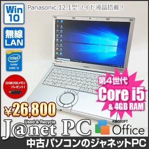【USBメモリ32GB付属】中古パソコン Panasonic CF-NX3GFRCS  Windows10 12.1型ワイド Core i5-4300U 1.90GHz メモリ4GB HDD250GB 無線LAN Office 3228|janetpc