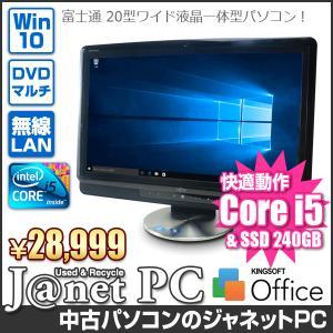 新品SSD240GB 中古パソコン Windows10 20型ワイド液晶一体型 Core i5-430 2.26GHz RAM4GB DVDマルチ 無線 Office付属 富士通 F(or FH)Series【3233】|janetpc