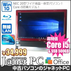新品SSD500GB 中古パソコン Windows10 20型ワイド液晶一体型 Core i5 2.26GHz RAM4GB ブルーレイ 無線 Office付属 NEC VN or GV Series レッド 【3239】|janetpc