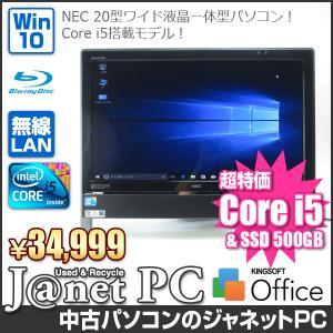 新品SSD 500GB 中古パソコン Windows10 20型ワイド液晶一体型 Core i5 2.26GHz RAM4GB ブルーレイ 無線 Office付属 NEC VN or VS Series 黒 【3243】|janetpc