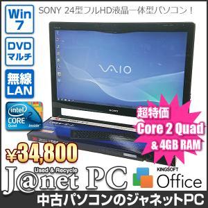 SONY VAIO VPCL13AFJ 中古パソコン Windows7 24型フルHD液晶一体型 Core2Quad Q9550 2.83GHz メモリ4GB HDD1TB DVDマルチ GeForce GT 330M 無線LAN Office 3244|janetpc