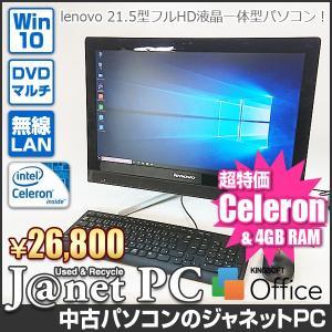 lenovo C470 中古デスクトップパソコン Windows10 Celeron 2957U 1.40GHz メモリ4GB HDD1TB DVDマルチ 21.5型フルHD液晶一体型PC 無線LAN Office付属 3245|janetpc