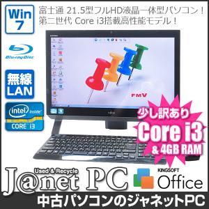 訳あり 富士通 FH50/HN 中古パソコン Windows7 21.5型フルHD液晶一体型 Core i3-2350M 2.30GHz メモリ4GB HDD1TB ブルーレイ 地デジ 無線LAN Office 3246|janetpc