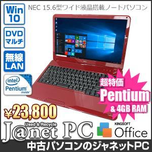 NEC LS Series 中古ノートパソコン Windows10 15.6型ワイド液晶 Pentium P6200 2.13GHz メモリ4GB HDD500GB DVDマルチ HDMI 無線LAN Office付属 レッド 3252|janetpc