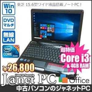 東芝 dynabook Series 中古ノートパソコン Windows10 15.6型ワイド液晶 Core i3-330M 2.13GHz メモリ4GB HDD500GB DVDマルチ HDMI 無線LAN Office ブラック 3256 janetpc