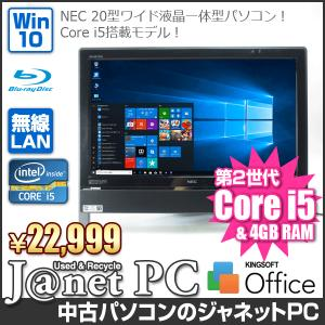 NEC VN or GV Series 中古パソコン Windows10 20型ワイド液晶一体型 Core i5 2310M 2.10GHz メモリ4GB HDD500GB ブルーレイ 無線LAN Office ラック 3266|janetpc