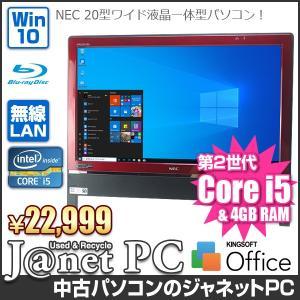 NEC VN Series 中古パソコン Windows10 20型ワイド液晶一体型 Core i5 2310M 2.10GHz メモリ4GB HDD500GB ブルーレイ 無線LAN Office クランベリーレッド 3267|janetpc