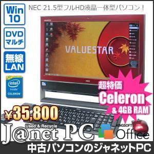 NEC VN370/NSR 中古パソコン Windows10 21.5型フルHD液晶一体型 Celeron 1005M 1.90GHz メモリ4GB HDD1TB DVDマルチ 地デジ 無線LAN Office付属 レッド 3269|janetpc