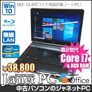 NEC LL750/E or F Series 中古ノートパソコン Windows10 15.6型ワイド Core i7-2670QM 2.20GHz メモリ8GB HDD640GB ブルーレイ 無線LAN Office ブラック 3274|janetpc