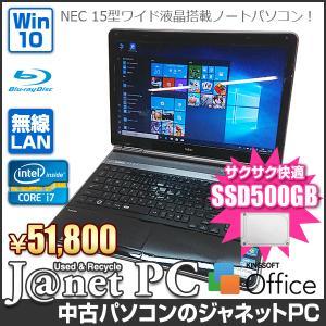 新品SSD 500GB NEC LL750/E or F Series 中古パソコン Windows10 15.6型ワイド Core i7-2670QM 2.20GHz メモリ8GB ブルーレイ 無線LAN Office ブラック 3279|janetpc
