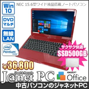 新品SSD500GB NEC LS Series 中古ノートパソコン Windows10 15.6型ワイド液晶 Pentium P6200 2.13GHz メモリ4GB DVDマルチ HDMI 無線LAN Office付属 レッド 3282|janetpc