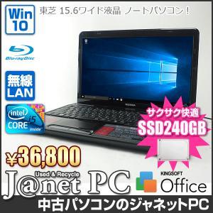 新品SSD240GB 中古ノートパソコン Windows10 15.6型ワイド液晶 Core i5-430M 2.26GHz RAM4GB HDD500GB ブルーレイ 無線 Office 東芝 T350 TX EX Series【3291】|janetpc