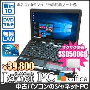 新品SSD500GB 東芝 T350 TX EX Series 中古パソコン Windows10 15.6型ワイド液晶 Core i3-330M 2.13GHz メモリ4GB DVDマルチ HDMI 無線LAN Office ブラック 3256 janetpc