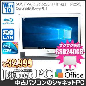 新品SSD240GB 中古パソコン Windows10 21.5型フルHD液晶一体型 Core i5 2.40GHz RAM4GB ブルーレイ 無線 Office付属 SONY VAIO VPCJ Series【3299】|janetpc