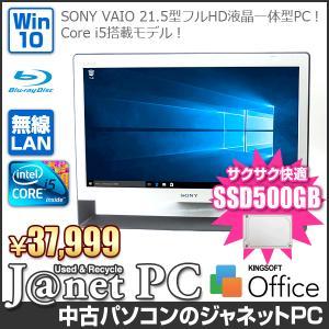 新品SSD500GB 中古パソコン Windows10 21.5型フルHD液晶一体型 Core i5 2.40GHz RAM4GB ブルーレイ 無線 Office付属 SONY VAIO VPCJ Series【3300】|janetpc