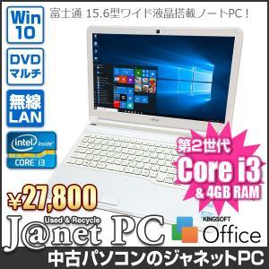 富士通  AH54/E 中古ノートパソコン Windows10 15.6型ワイド液晶 Corei3-2330M 2.20GHz メモリ4GB HDD500GB DVDマルチ HDMI 無線LAN Office付属 ホワイト 3305|janetpc