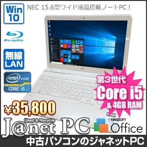 NEC LS150/L 中古ノートパソコン Windows10 15.6型ワイド液晶 Core i5-3320 2.60GHz メモリ4GB HDD640GB ブルーレイ HDMI 無線LAN Office付属 ホワイト 3321|janetpc
