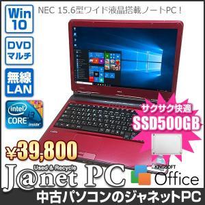 新品SSD500GB NEC LL or LS Series 中古ノートパソコン Windows10 15.6型ワイド Core i3-330M 2.13GHz メモリ4GB DVDマルチ HDMI 無線LAN Office付 レッド 3323|janetpc