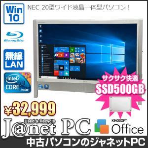 新品SSD500GB NEC VN Series 中古パソコン Windows10 20型ワイド液晶一体型 Core i3 2.13GHz メモリ4GB ブルーレイ 無線LAN Office付属 パールホワイト 3330 janetpc