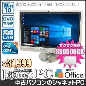 新品SSD500GB 富士通 F or FH Series 中古パソコン Windows10 20型ワイド液晶一体型 Core i3 2.13GHz メモリ4GB DVDマルチ 無線LAN Office付属 ホワイト 3332|janetpc