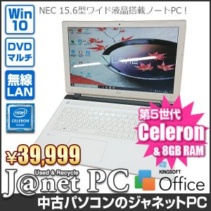 NEC LaVie NS100/C1W 中古ノートパソコン Windows10 15.6型ワイド液晶 Celeron 3215U 1.70GHz メモリ8GB SSD240GB マルチ HDMI 無線LAN Office付 ホワイト 3333|janetpc